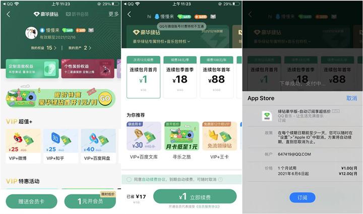 苹果手机用户无限1元购买QQ音乐豪华绿钻教程分享-90咸鱼网
