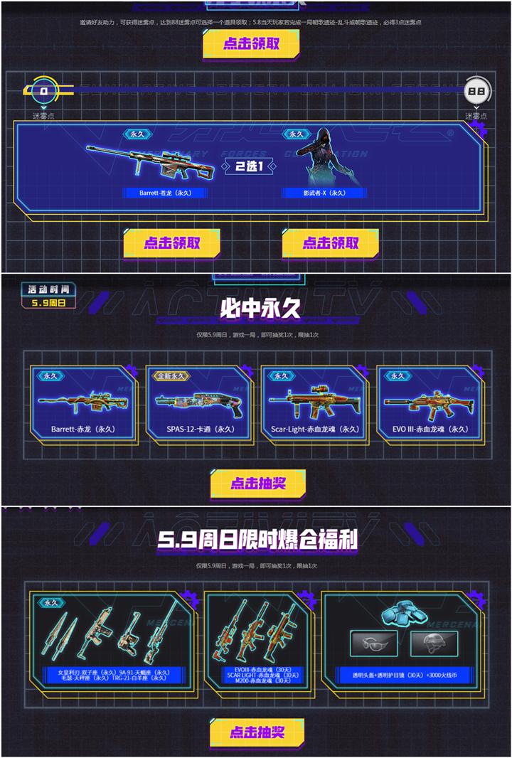 穿越火线五月爆仓节 免费抽取各种游戏道具-90咸鱼网