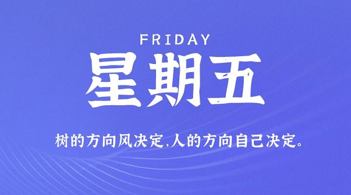 5月14日新闻早讯,每天60秒读懂世界-90咸鱼网