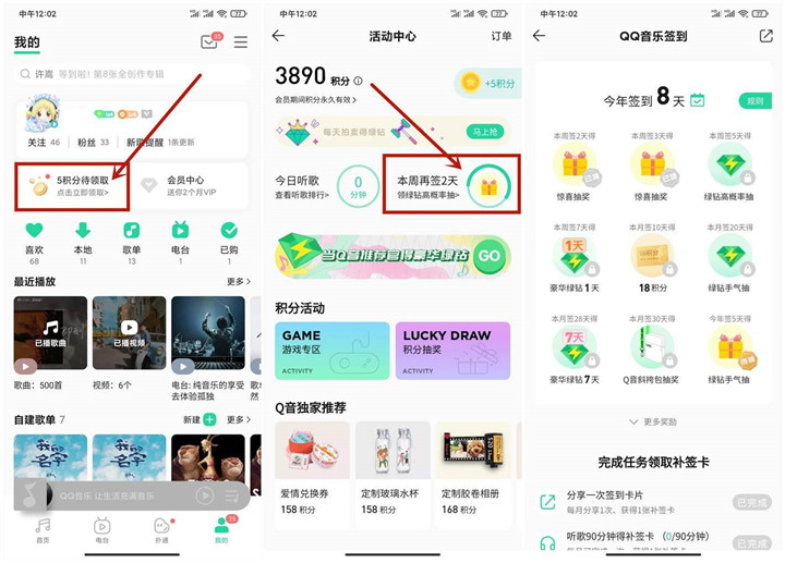 QQ音乐连续签到免费领12天豪华绿钻-90咸鱼网