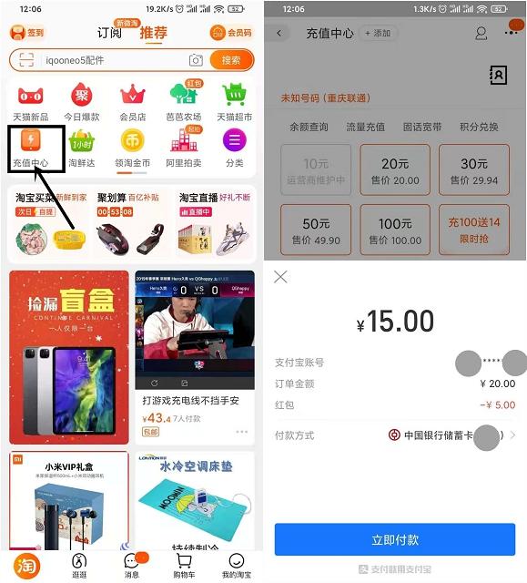 淘宝充话费 使用中国银行卡支付可15充20话费-90咸鱼网
