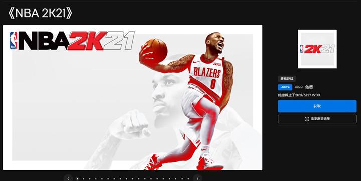 Epic商城免费领取电脑游戏《NBA 2K21》-90咸鱼网