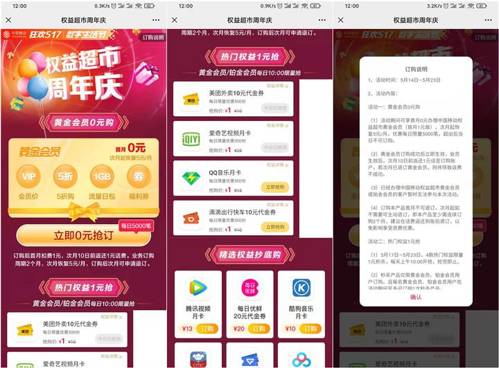 中国移动黄金会员1元抢购爱奇艺、绿钻月卡等会员-90咸鱼网