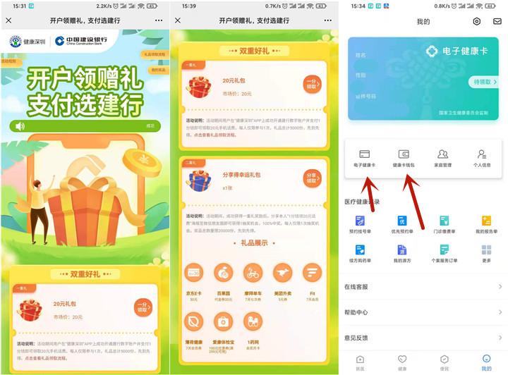 健康深圳开通电子钱包 可0.01元充20话费-90咸鱼网