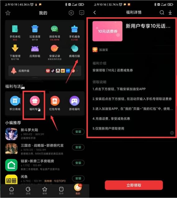 小米手机用户免费领话费券 可40充50元话费-90咸鱼网