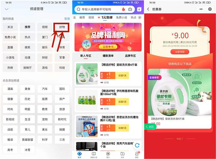 QQ浏览器好物频道 1元撸实物包邮到家-90咸鱼网