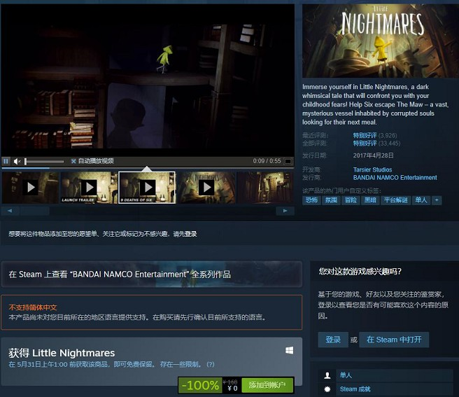 Steam今日免费领取恐怖解密游戏《小小噩梦》-90咸鱼网