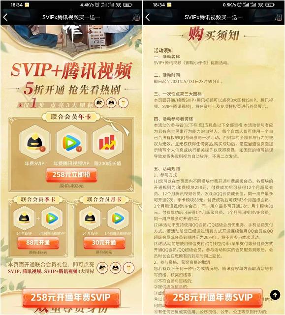 5折开通QQ超级会员年费+腾讯视频年费会员-90咸鱼网
