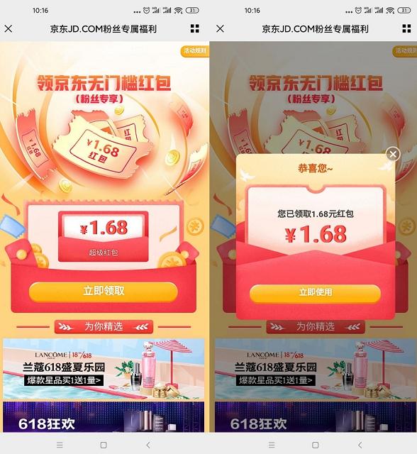 京东部分用户可免费领取1.68元无门槛红包-90咸鱼网