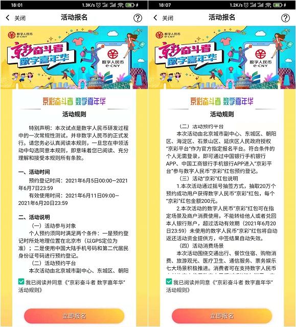 北京数字人民币预约开始 可虚拟定位至北京参与-90咸鱼网