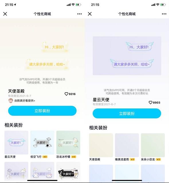 "QQ最新免费设置""天使圣殿""和""星云天使""气泡-90咸鱼网"