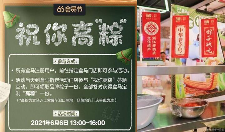 部分地区盒马门店可0元白嫖端午节粽子-90咸鱼网