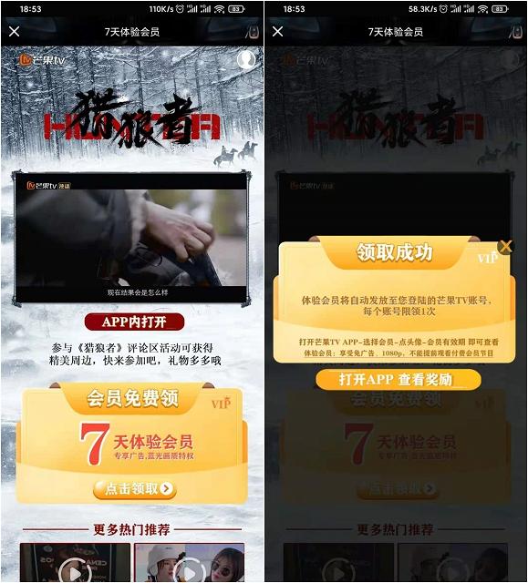 新一期免费领取芒果TV7天体验会员 可免广告-90咸鱼网