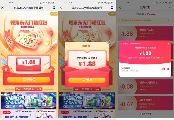 京东部分用户免费领1.88元购物红包-90咸鱼网