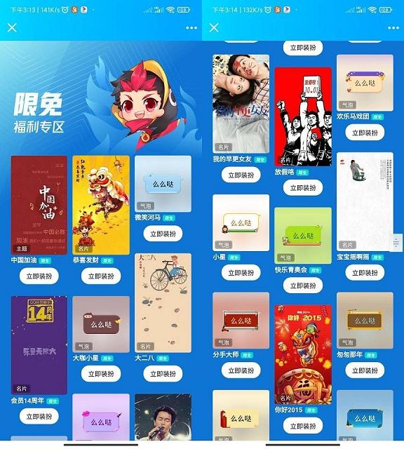 腾讯QQ端午节限时免费装扮 免费设置-90咸鱼网