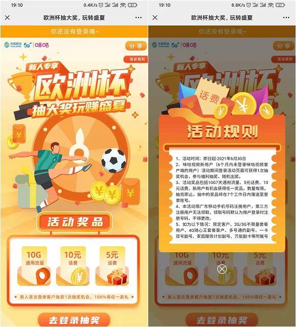 广东移动用户首次登录咪咕视频免费抽话费流量-90咸鱼网