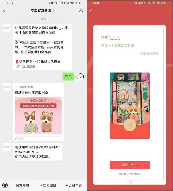 """微信免费领取""""柯基""""红包封面-90咸鱼网"""