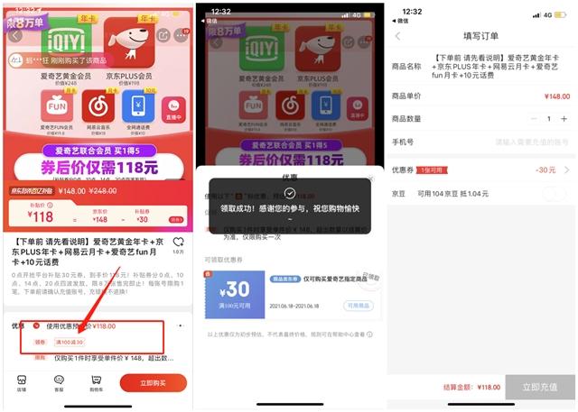 118元开爱奇艺年卡+京东年卡+网易云+10话费+Fun月卡-90咸鱼网