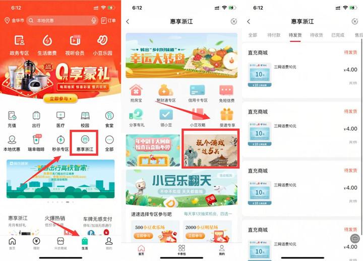 20充50话费 浙江农业银行用户玩游戏领话费券-90咸鱼网