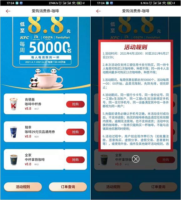工商信用卡用户8.8元购买瑞幸29元饮品通用券-90咸鱼网