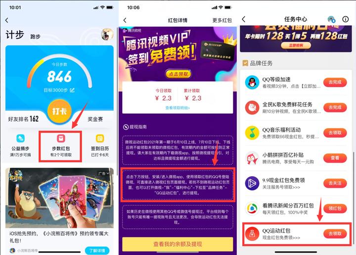 QQ运动部分用户每天领1元红包 提现秒到账-90咸鱼网