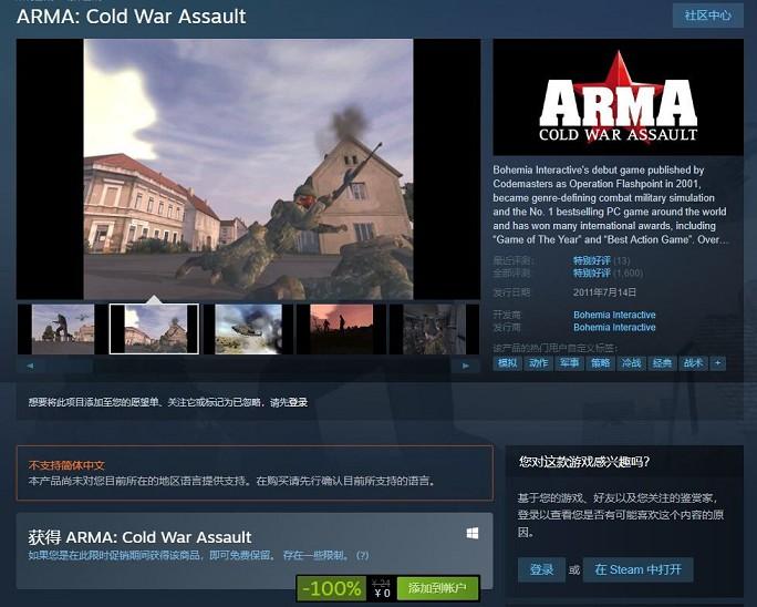steam免费领取射击游戏《武装突袭:冷战突击》-90咸鱼网