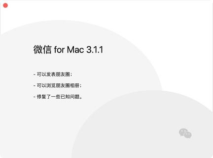 微信官网全新改版!MAC微信更新!-90咸鱼网