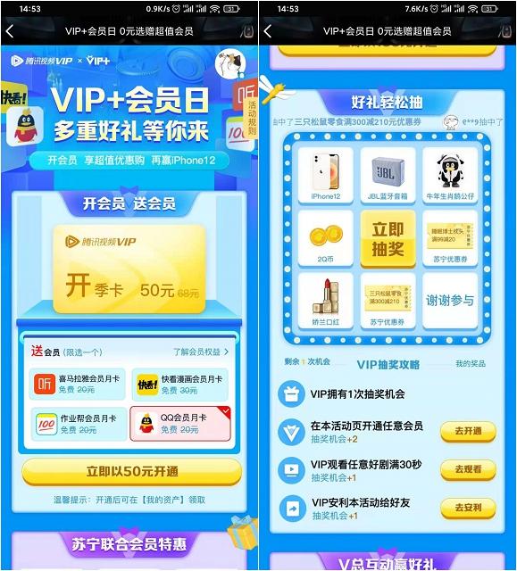 50元开腾讯视频会员季卡 送QQ会员一个月-90咸鱼网