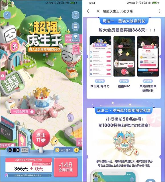 B站超强庆生王 128元开通最高726天大会员-90咸鱼网