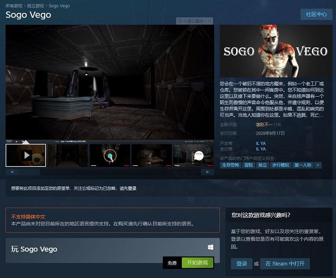 Steam免费领取恐怖生存类游戏《Sogo Vego》-90咸鱼网