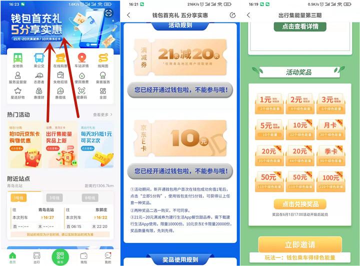 青岛地铁新用户0.05元购买10元京东E卡-90咸鱼网