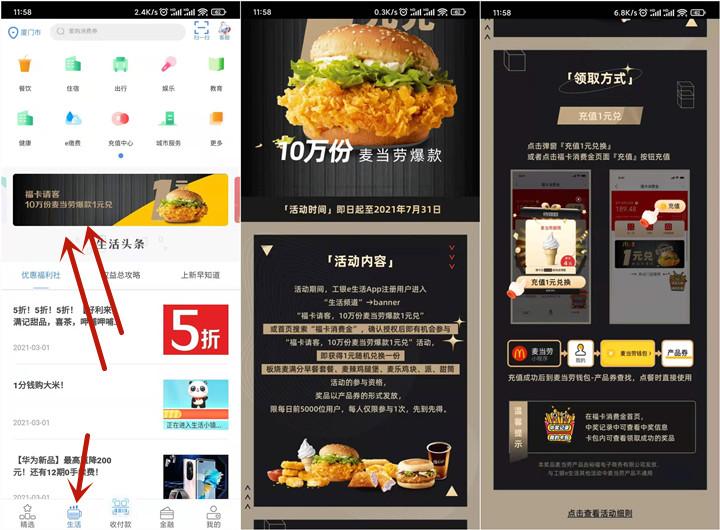 工行卡用户1元兑换麦当劳爆款 每日限量-90咸鱼网