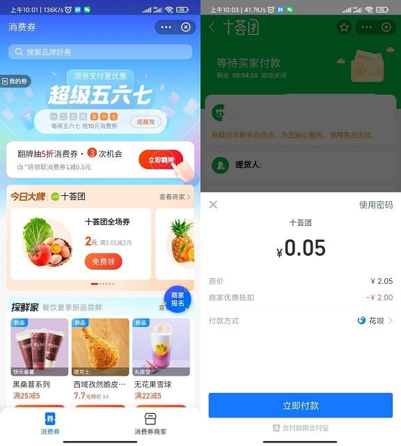 支付宝领十荟团2元优惠券 0撸香蕉水果500g-90咸鱼网