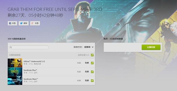 GOG平台免费领取三款电脑游戏-90咸鱼网