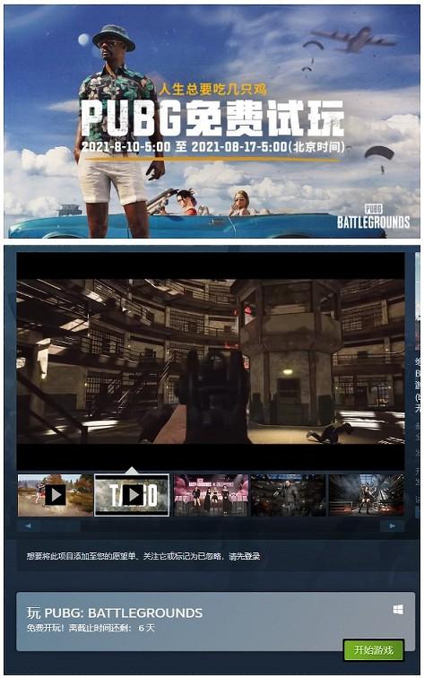 Steam平台免费玩7天《绝地求生》-90咸鱼网