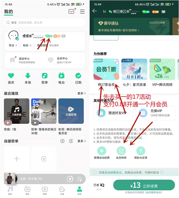 QQ音乐发帖白嫖两个月QQ豪华绿钻-90咸鱼网