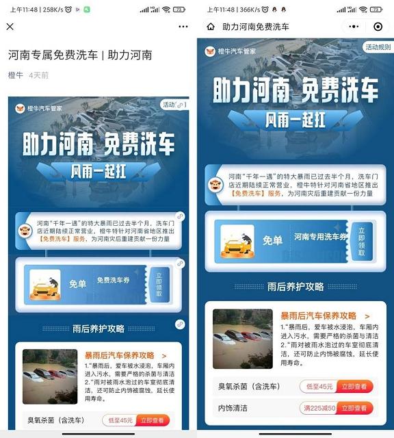 河南地区车主用户领取免费洗车服务-90咸鱼网