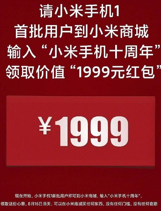 小米手机1用户免费领取1999元购物红包-90咸鱼网
