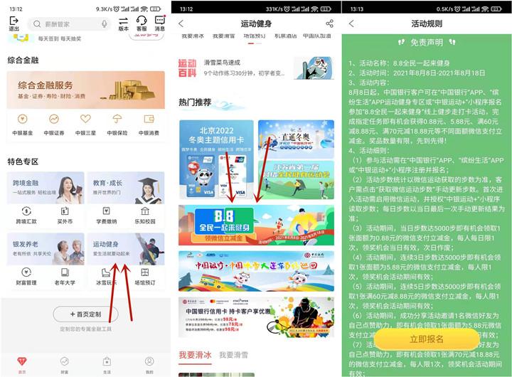 中国银行全民健身免费领最低40元微信立减金-90咸鱼网