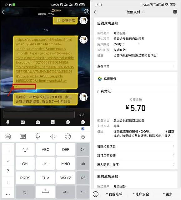 5.7元开通QQ超级会员一个月 秒到账-90咸鱼网