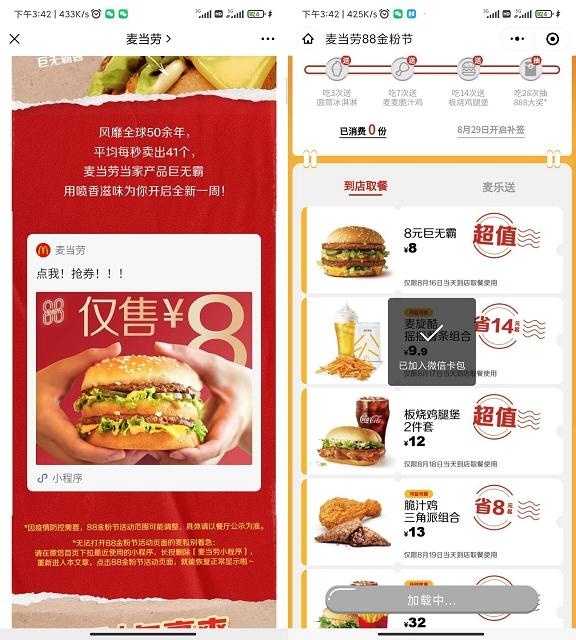 麦当劳免费领券 可8元吃巨无霸汉堡-90咸鱼网
