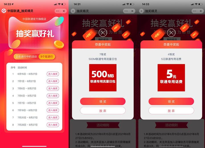 中国联通用户免费抽5-20元话费 非秒到-90咸鱼网