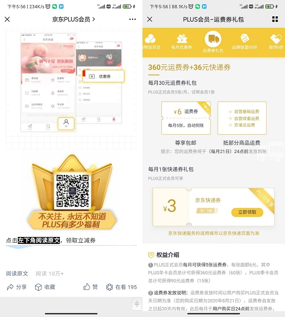 京东Plus用户免费领取3元无门槛快递券-90咸鱼网
