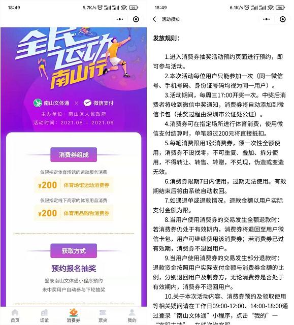 深圳南山区发放2000万元消费券 需在指定场所消费-90咸鱼网
