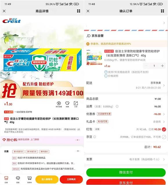 京东0.01元撸牙膏 需运费券-90咸鱼网