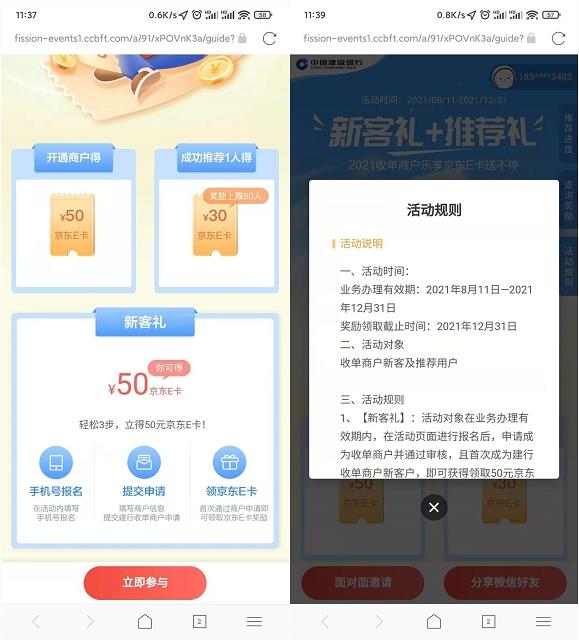 申请建设银行商户收款码免费领取50元京东E卡-90咸鱼网
