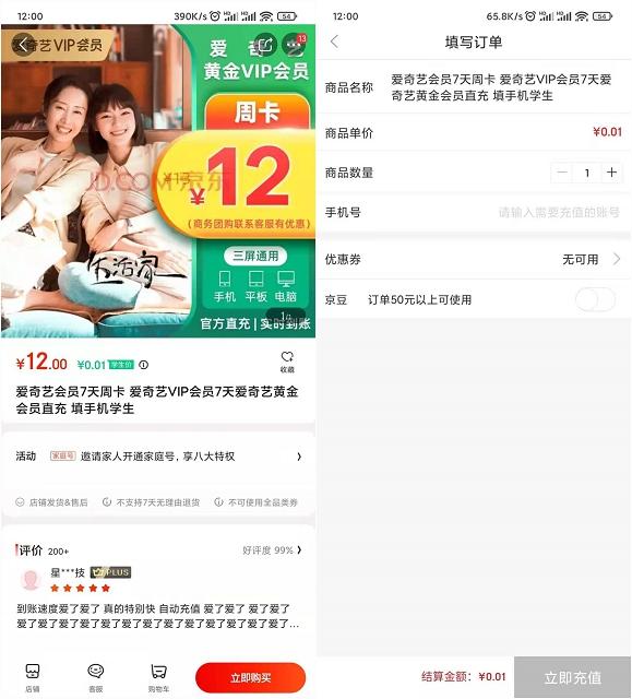 京东学生用户0.01元购买7天爱奇艺会员-90咸鱼网