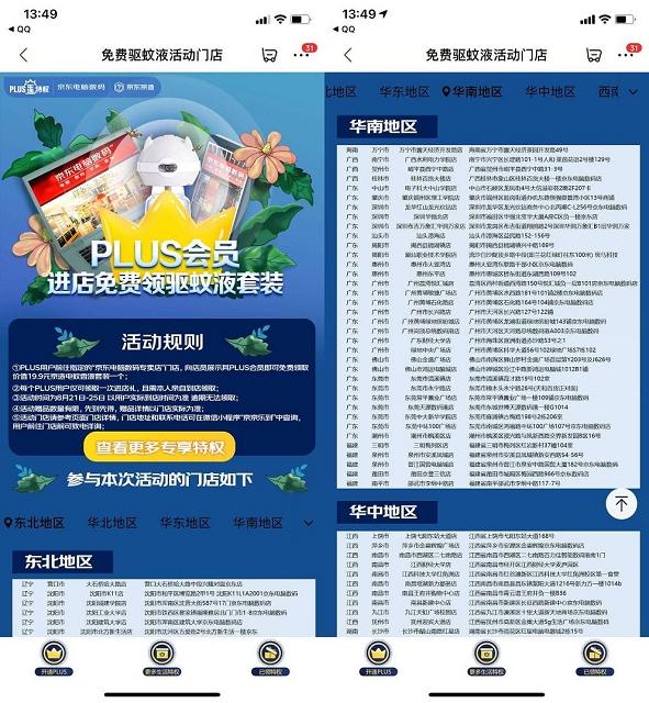 京东Plus用户到店免费领取驱蚊液套餐-90咸鱼网