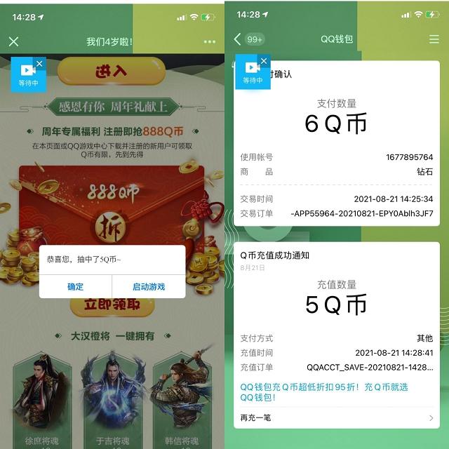 乱世王者手游新用户注册抢888Q币 亲测秒到-90咸鱼网