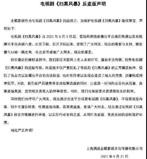 电视剧《扫黑风暴》全集泄露-90咸鱼网